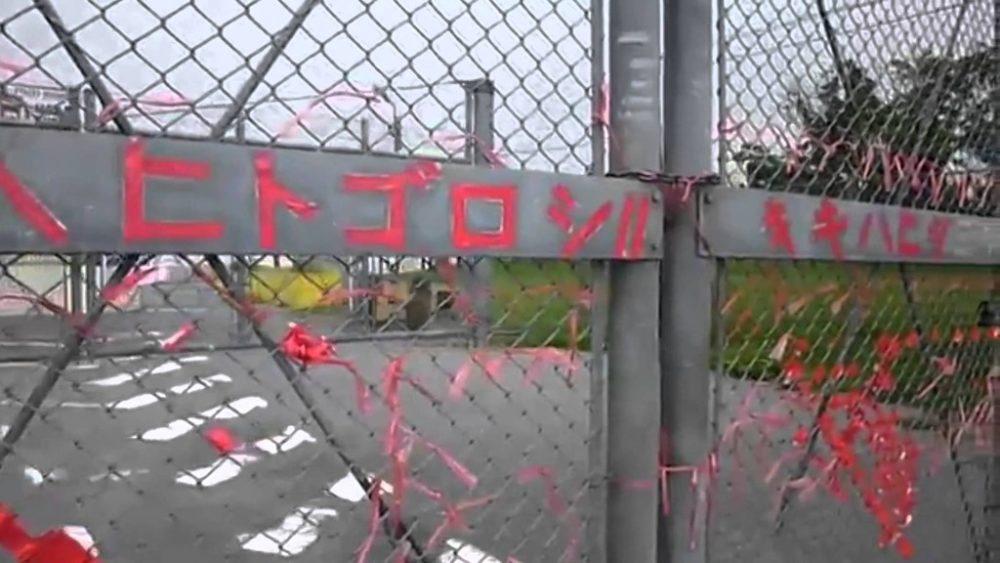 米軍基地の赤いテープ