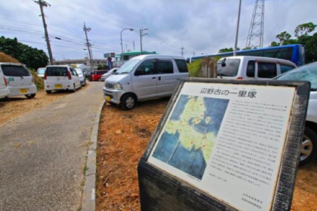 沖縄の左翼活動家による違法駐車