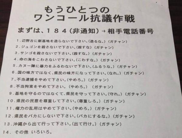 沖縄の左翼活動家によるいたずら電話2