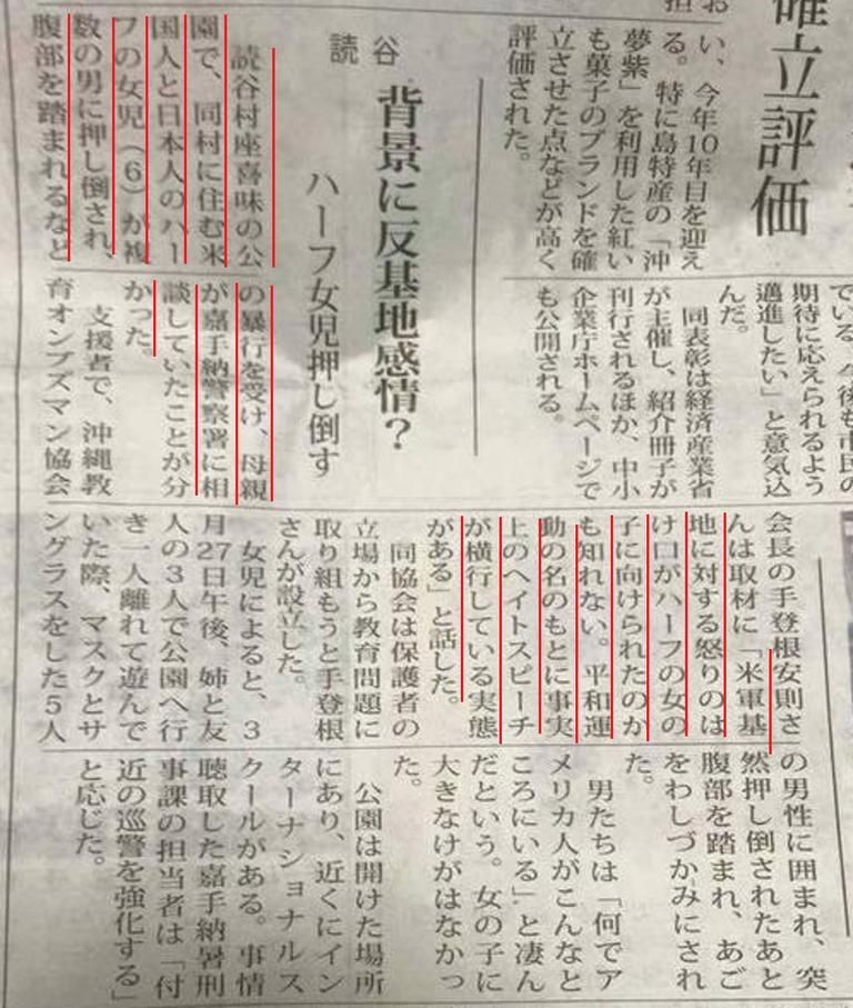 沖縄の左翼活動家、女児に暴行