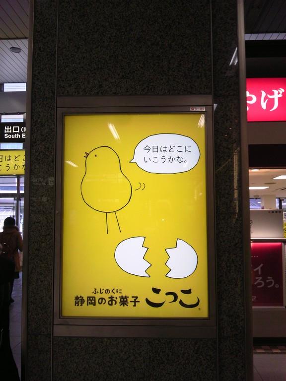 静岡駅 こっこ