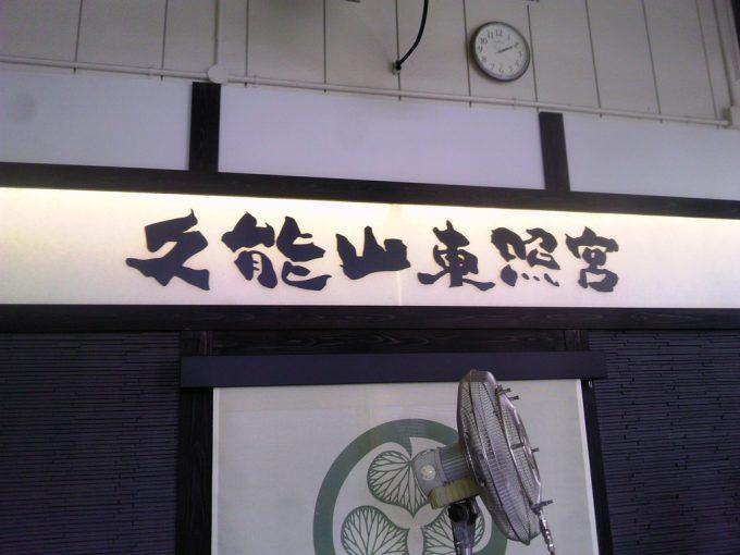 静岡 久能山駅