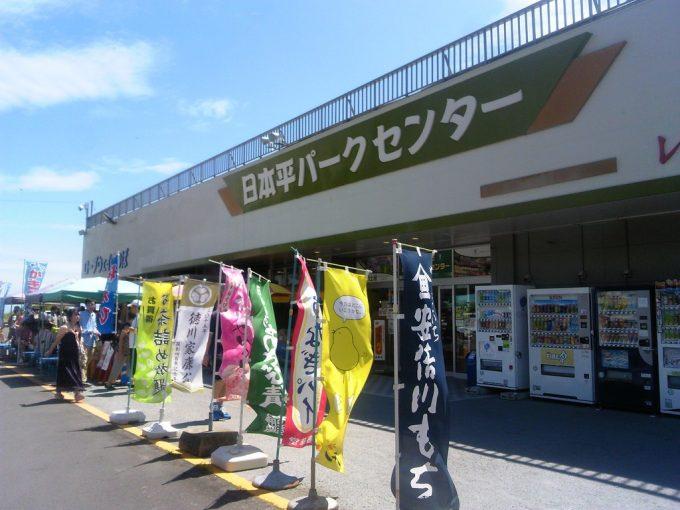 静岡 日本平パークセンター