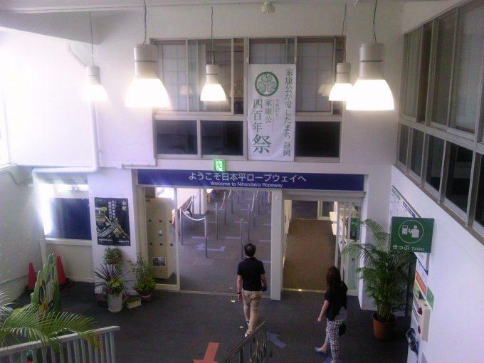 静岡 日本平ロープウェイ 乗り場