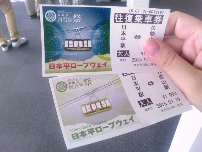 静岡 日本平ロープウェイ 乗車券