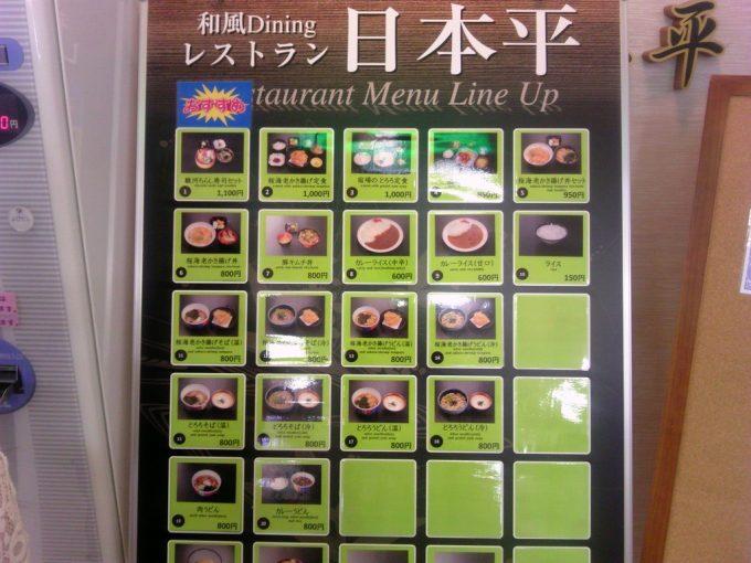 静岡 レストラン日本平