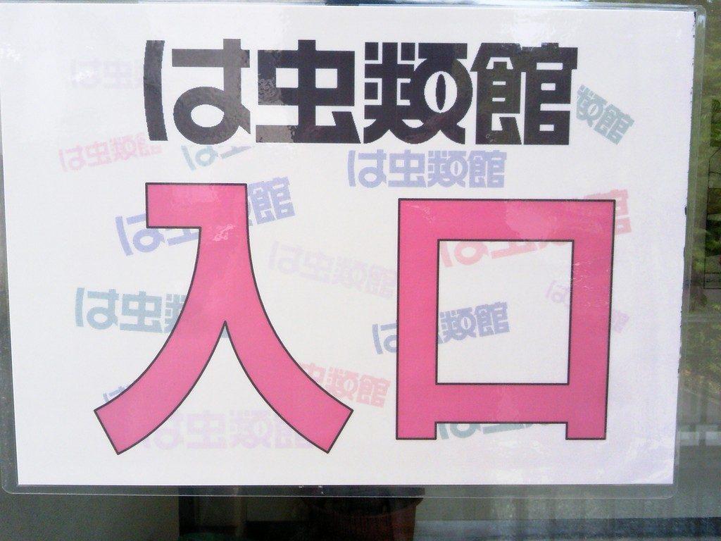日本平動物園 は虫類館