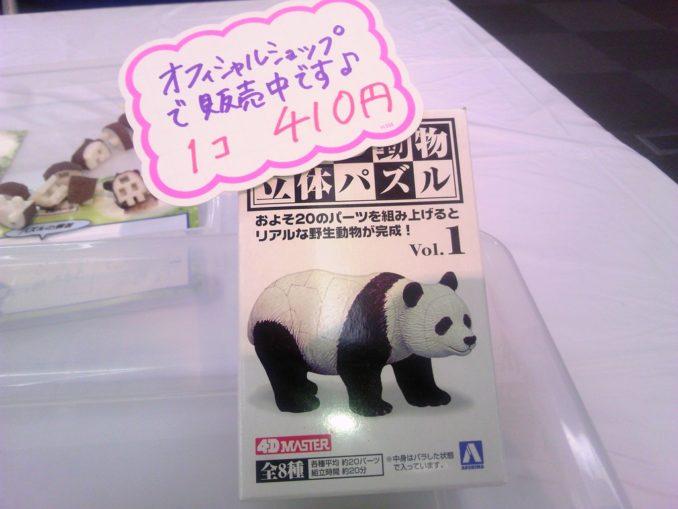 静岡ホビースクエア 世界の動物 立体パズル4