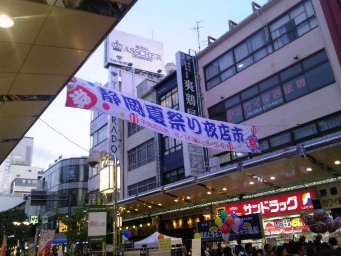 第53回 静岡夏祭り夜店市