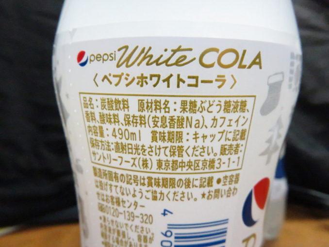ペプシ ホワイトコーラ 原材料名