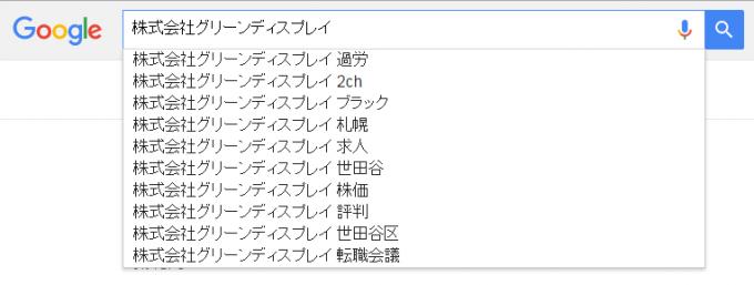 株式会社グリーンディスプレイ Google検索