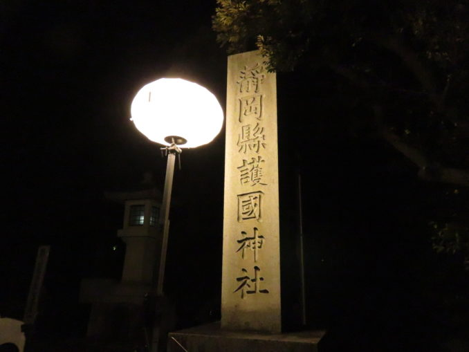 静岡旅日記 2015年12月31日 護国神社で初詣