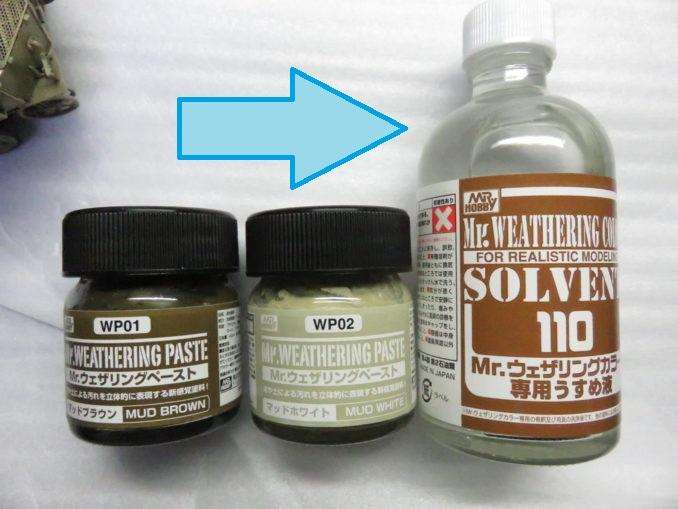 ウェザリングカラーうすめ液