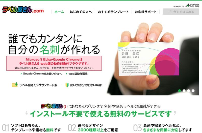 ラベル屋さん.com