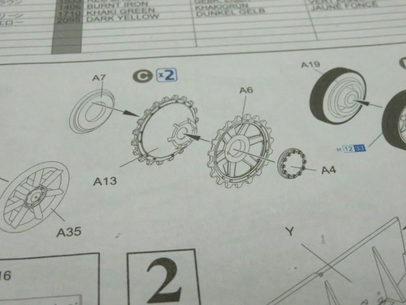 オストヴィント 説明書 1番 起動輪