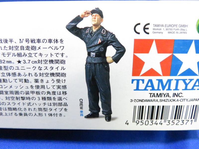 タミヤ メーベルワーゲン 兵士フィギュア