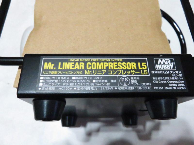 リニアコンプレッサーL5 本体2