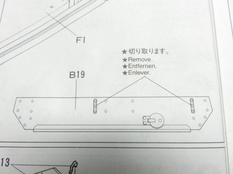 メーベルワーゲン 説明書 後部装甲板