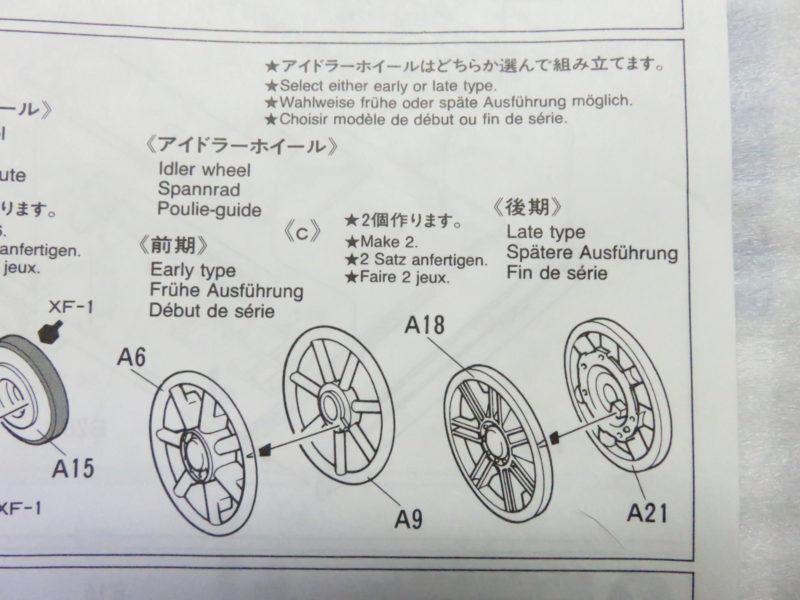メーベルワーゲン 説明書 誘導輪の選択