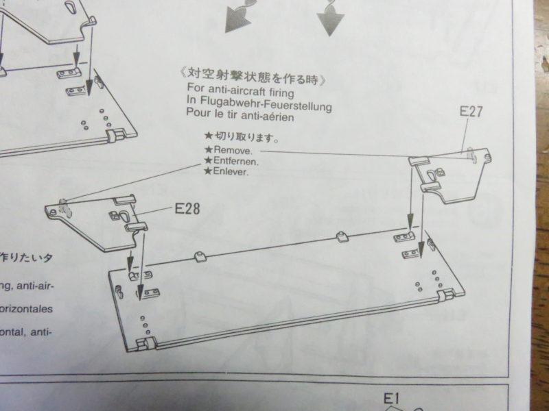 メーベルワーゲン 説明書 装甲板組み立て
