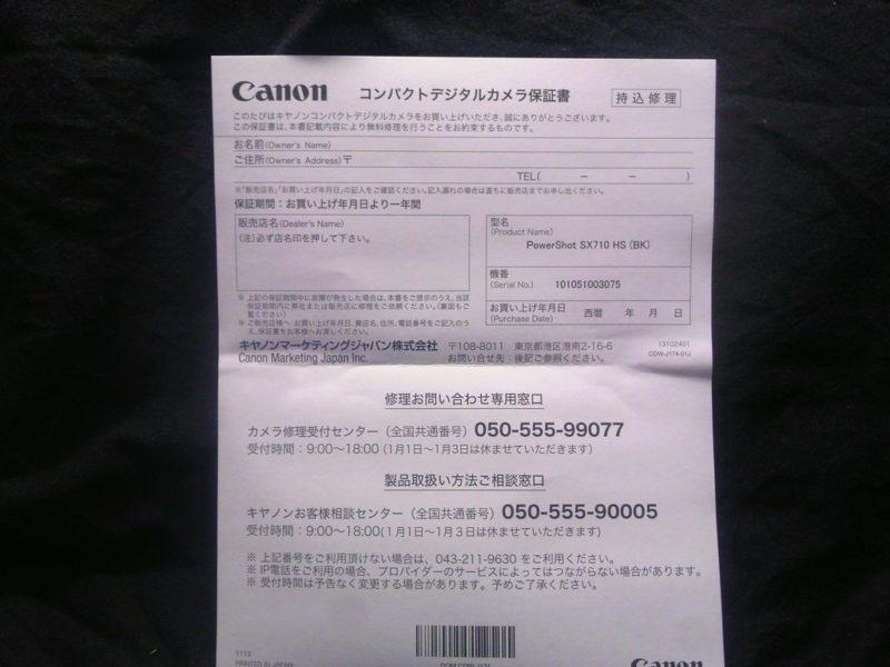 パワーショットSX710HS 保証書