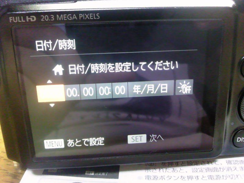 PS SX710HS 初期設定
