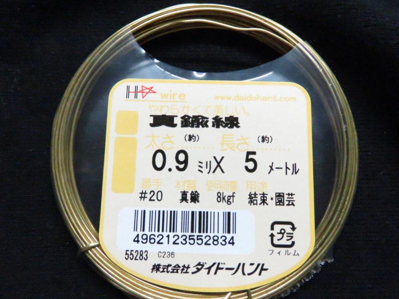 0.9mm真鍮線