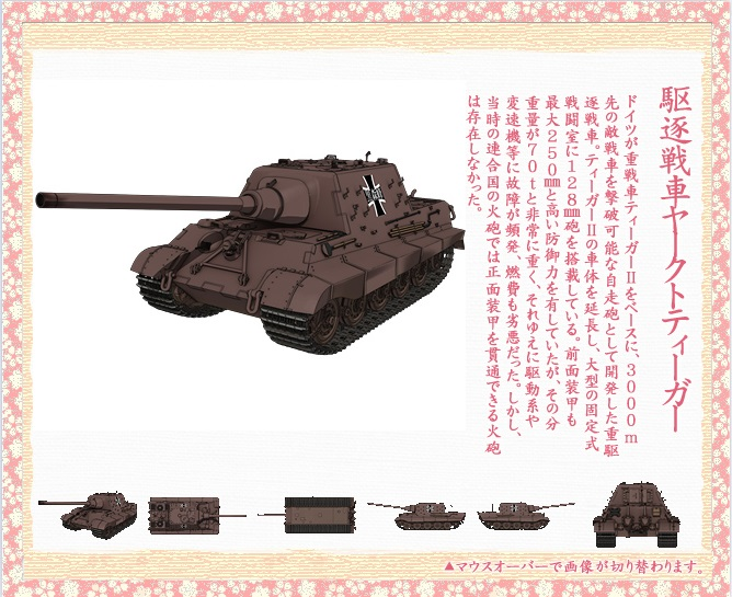 ガルパン公式サイト 駆逐戦車ヤークトティーガー