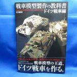 「戦車模型の教科書 ドイツ戦車編」はもっと早く読めばよかった…。