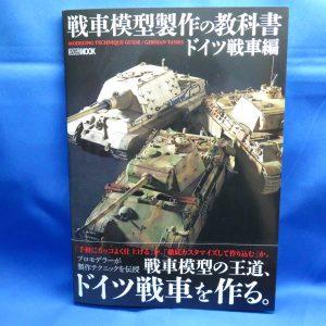 戦車模型の教科書 ドイツ戦車編