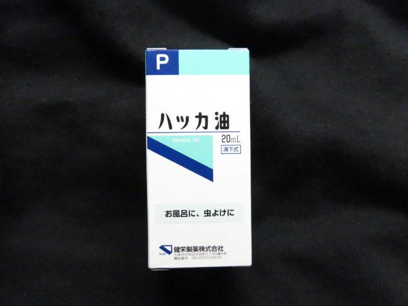 健栄製薬 ハッカ油