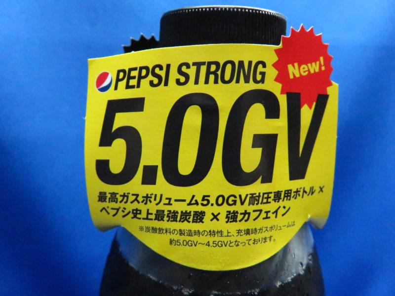 ペプシストロング 5.0GV  首かけタグ