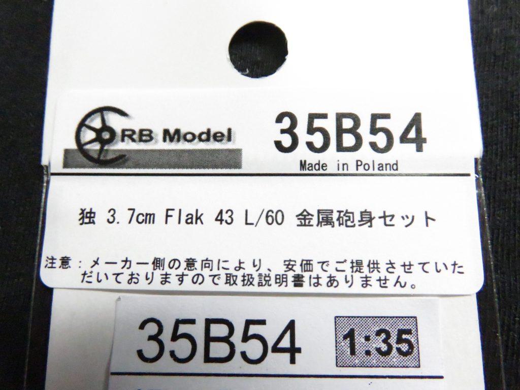 RBモデル Flak43 メタル砲身セット2