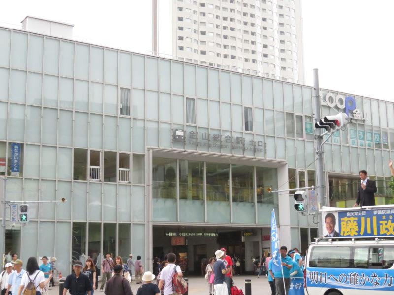 金山駅北口