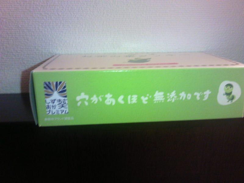 一條亭 お茶の葉クッキー2