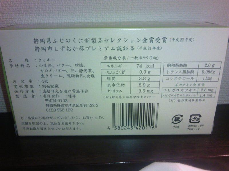 一條亭 お茶の葉クッキー3