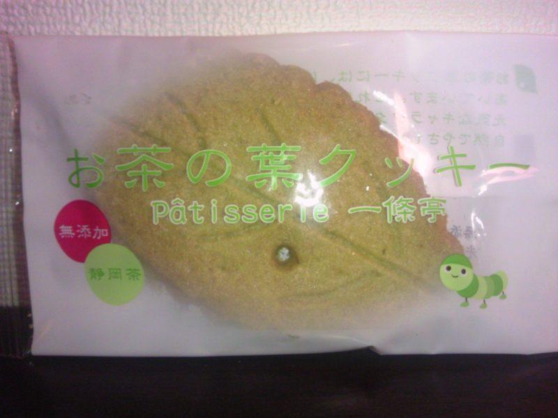 一條亭 お茶の葉クッキー4