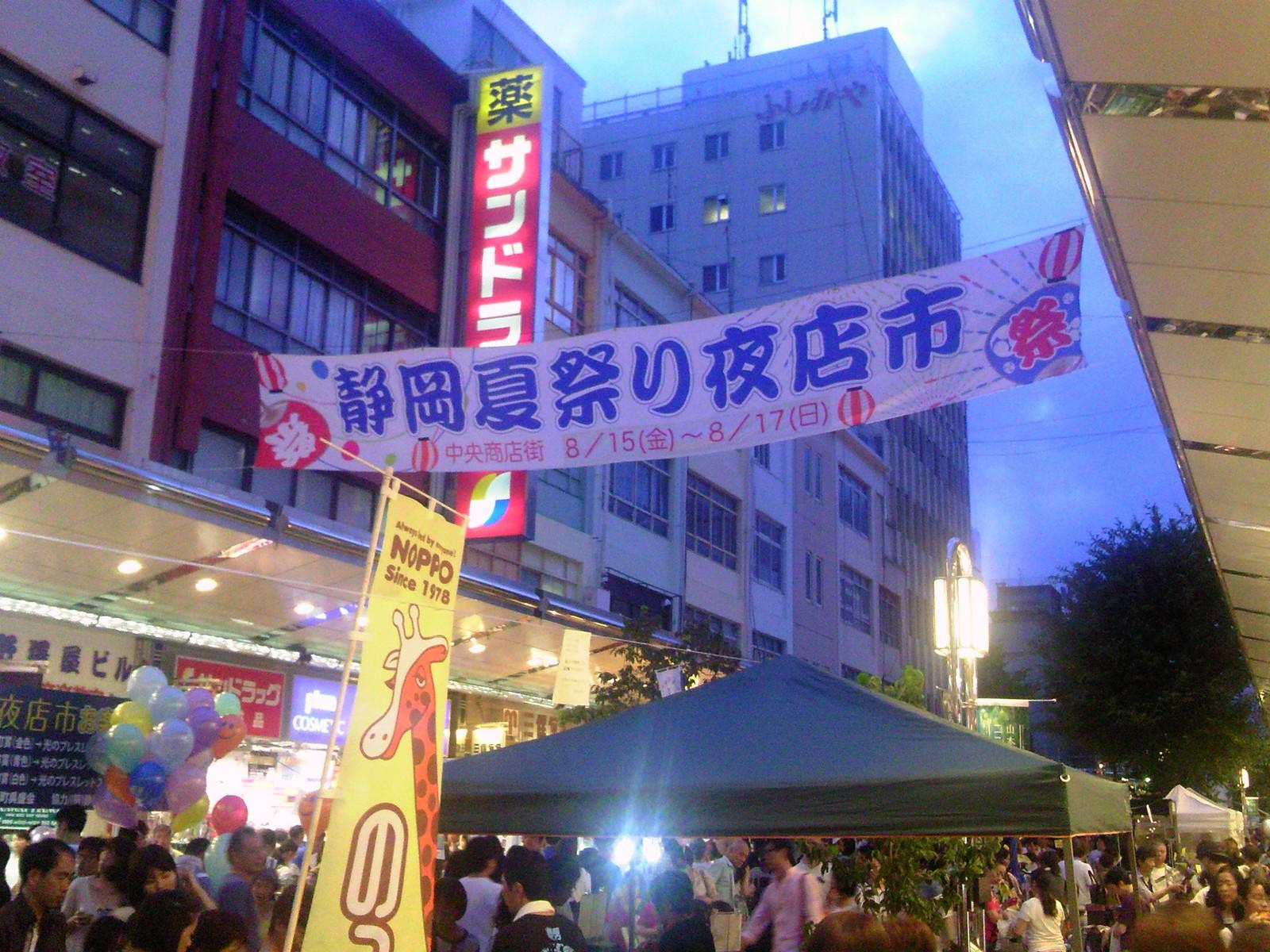 静岡祭り夜店市