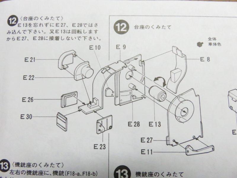 メーベルワーゲン試作型 Flakvierling38 説明書12番