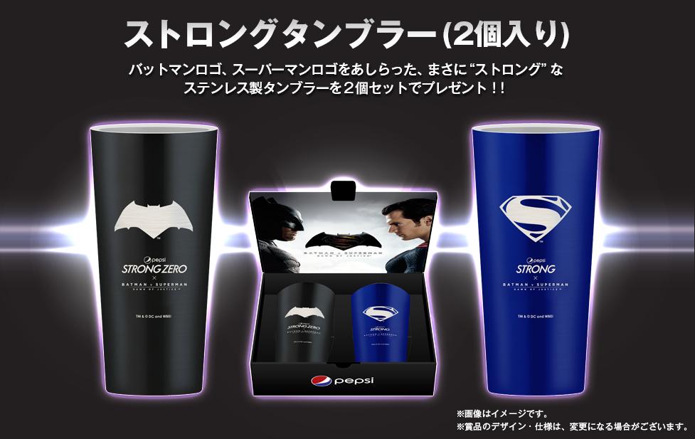 バットマンvsスーパーマン コラボタンブラー