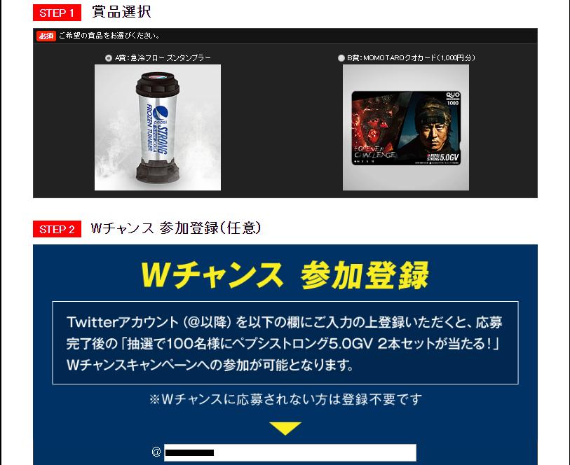 ペプシストロング5.0GV 応募ページ 賞品選択画面