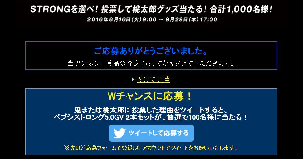 ペプシストロング5.0GV 応募ページ Wチャンスに応募!