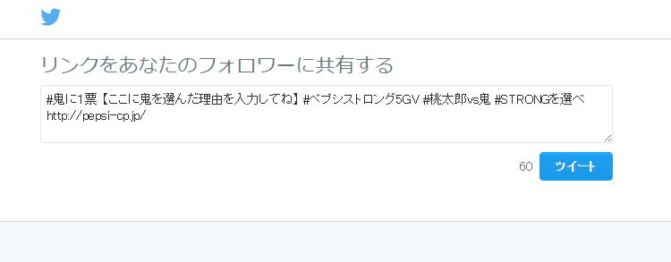 ペプシストロング5.0GV 応募ページ Wチャンスに応募! 2