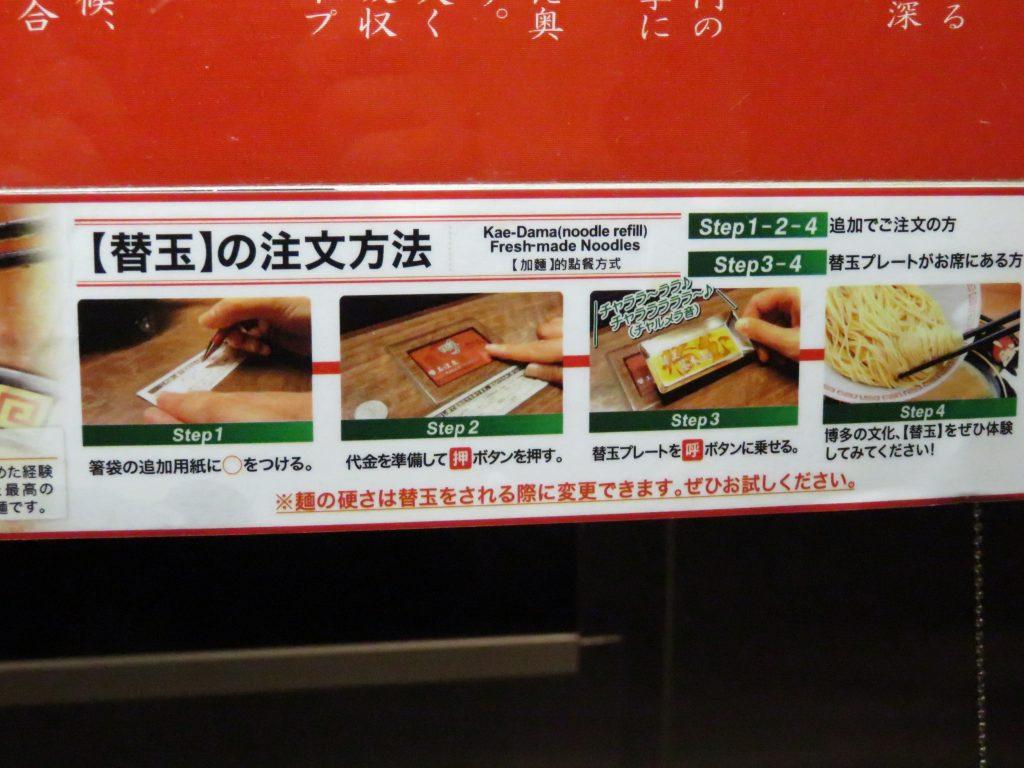 静岡2016-08-13 一蘭3
