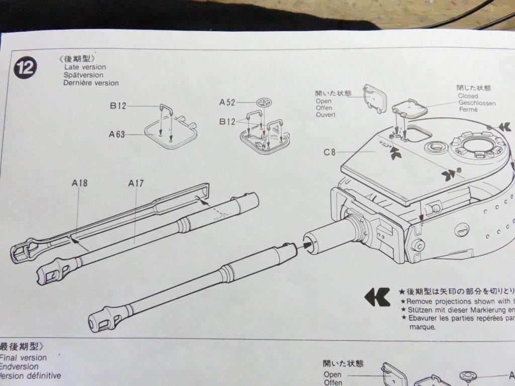 ティーガーI後期型 砲身の組み立て・整形