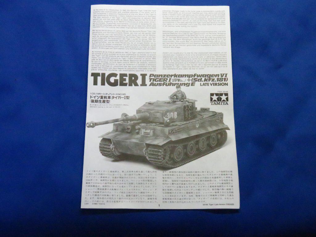 タミヤ タイガーI型 後期生産型 説明書2