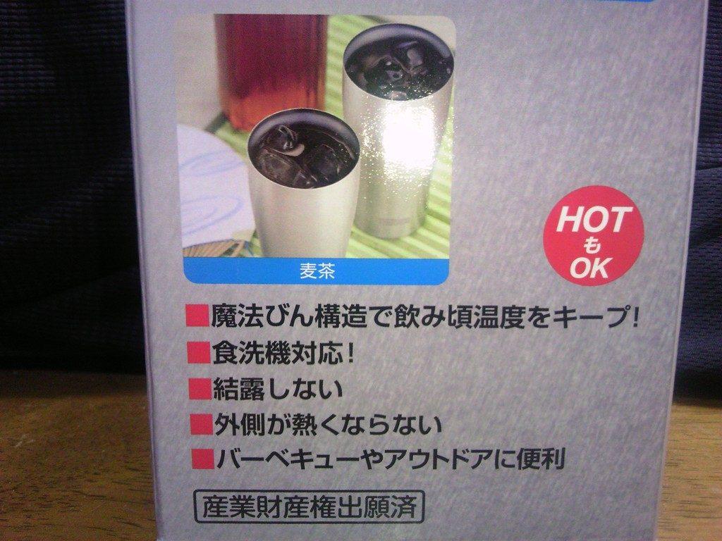 サーモス 真空断熱タンブラー パッケージ3