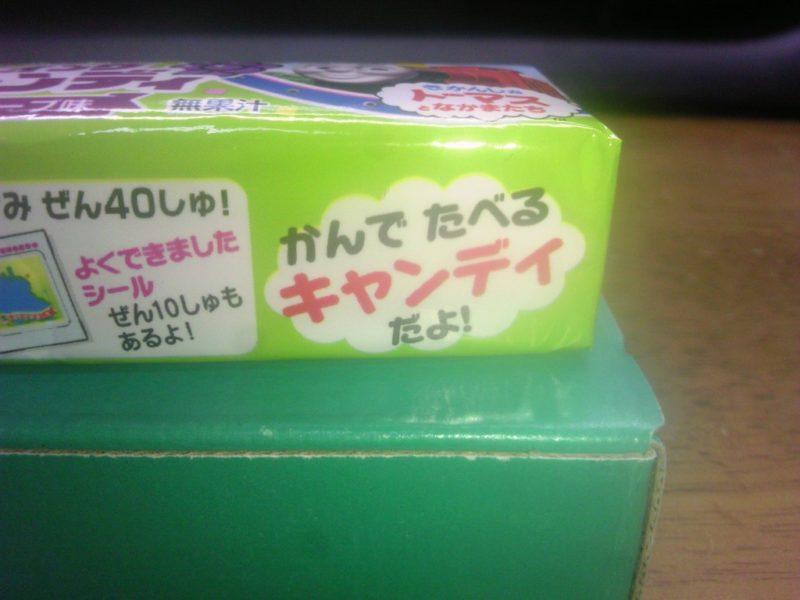 きかんしゃトーマス チューイングキャンディー グレープ味3
