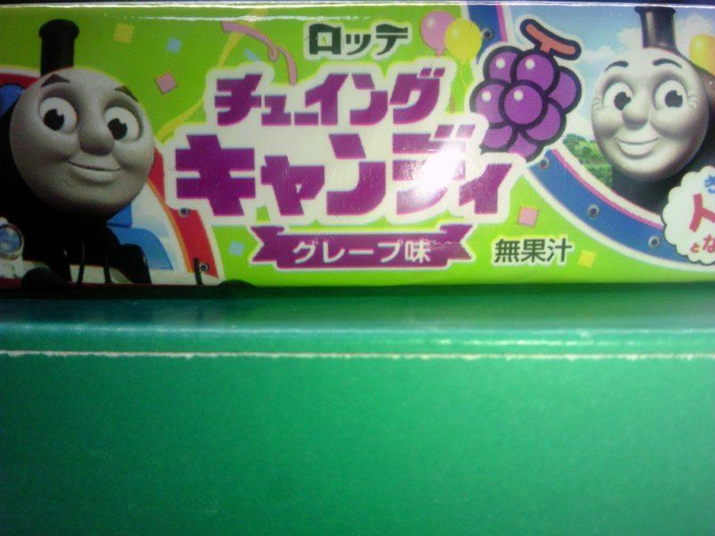 きかんしゃトーマス チューイングキャンディー グレープ味5