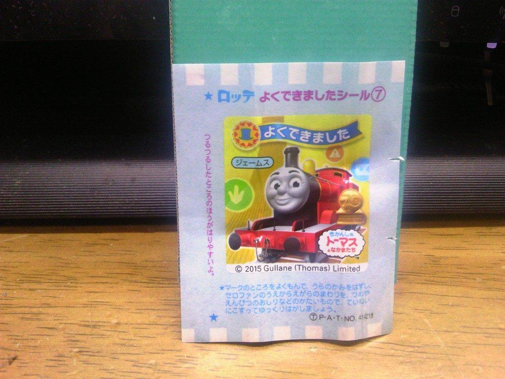 きかんしゃトーマス チューイングキャンディー グレープ味9